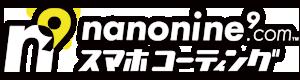 スマホコーティング ナノナイン.com