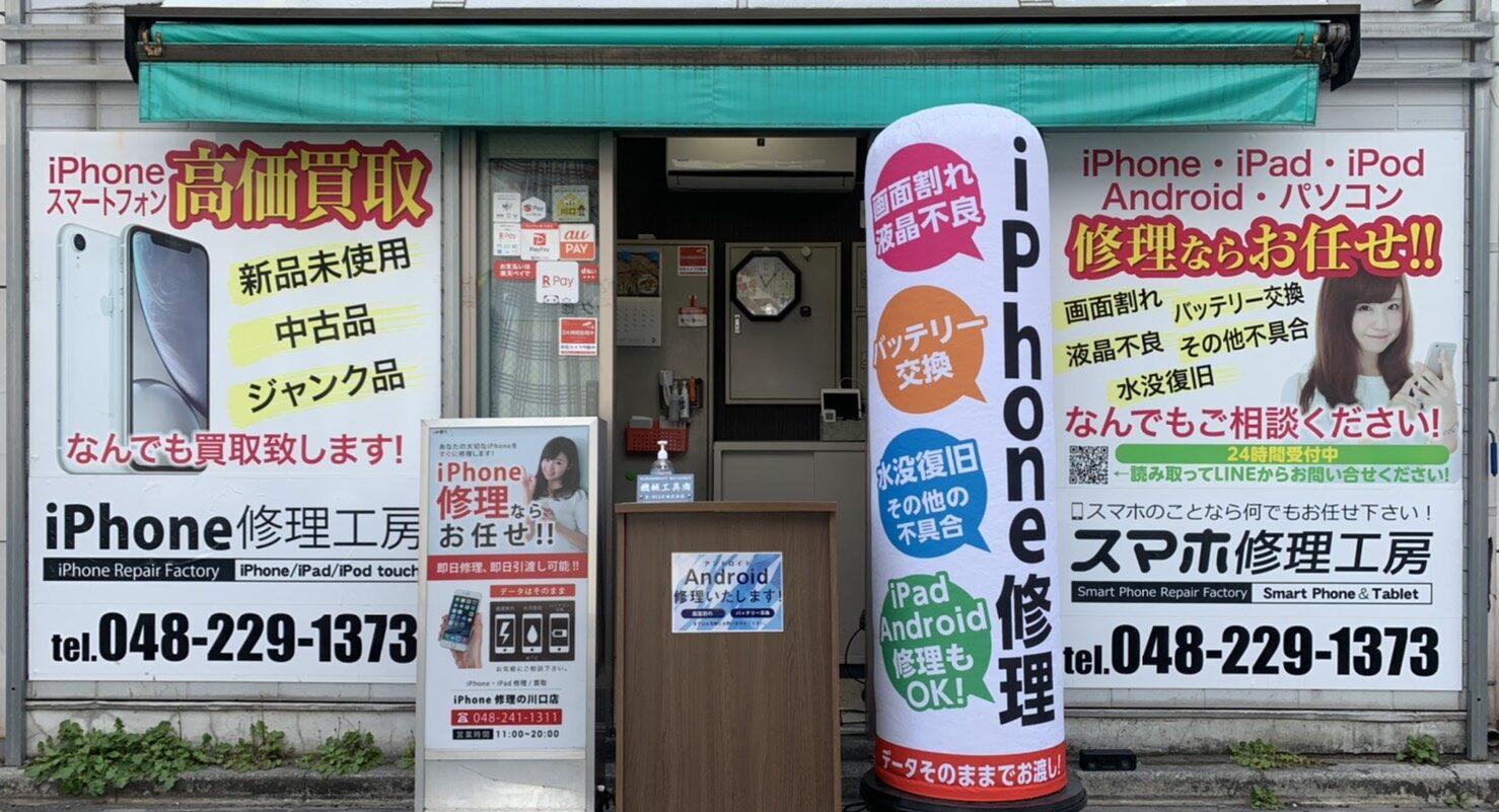 irp-kawaguchi